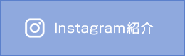 Instagram紹介