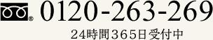 0120-263-269