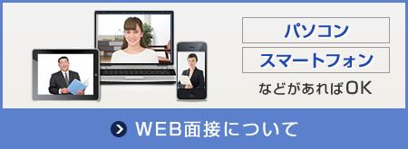 WEB面接について