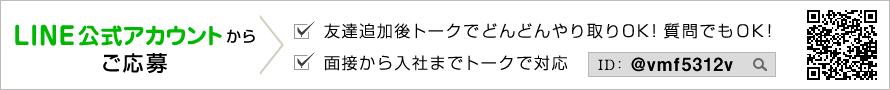 行橋の求人LINE@