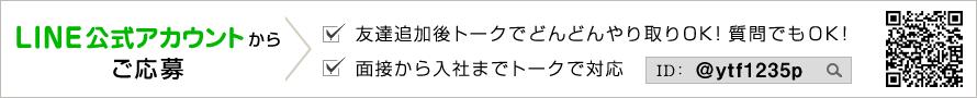 大牟田の求人LINE@