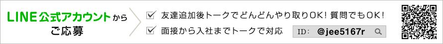 佐賀の求人LINE@