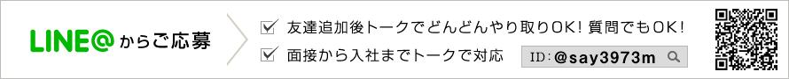 関西の求人LINE@