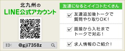 北九州の求人LINE@