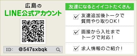 広島の求人LINE@