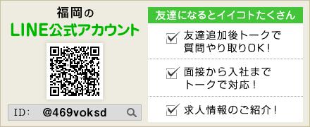 福岡の求人LINE@